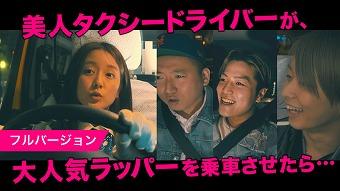 飛鳥交通グループ動画配信中!