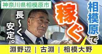 株式会社ワイキャブ(相模原営業所)
