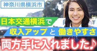 日本交通横浜株式会社(本社営業所)