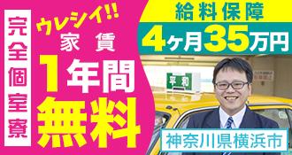 平和交通株式会社(関内営業所)