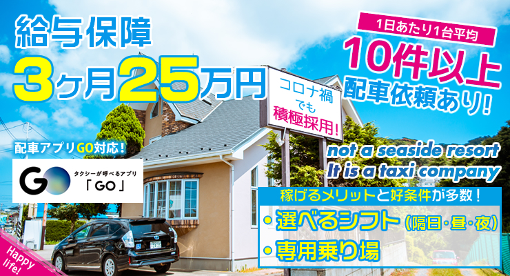 """株式会社日本総合ビジネス/未経験者の方、大歓迎!!当社はコロナ禍でも積極的に採用!給与保障3ヶ月間25万円をご用意しております!三浦半島の湘南エリアで地域密着での経営!自社無線、横須賀三浦総合無線「次世代の配車アプリ""""GO""""」対応で多数の配車依頼があります!安定して稼げます!社長をはじめ、10名の女性が絶賛活躍しております!"""