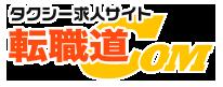 タクシー求人転職道.COM