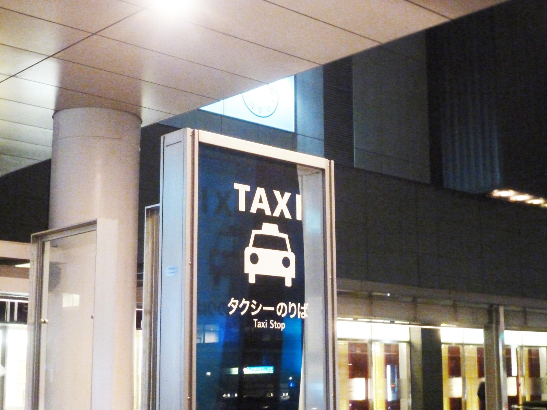 外国人向けの「フォーリンフレンドリータクシー」とは