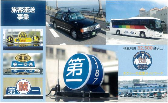 【クラウド型配車システム】東京交通新聞 より(2020年7月20日抜粋)
