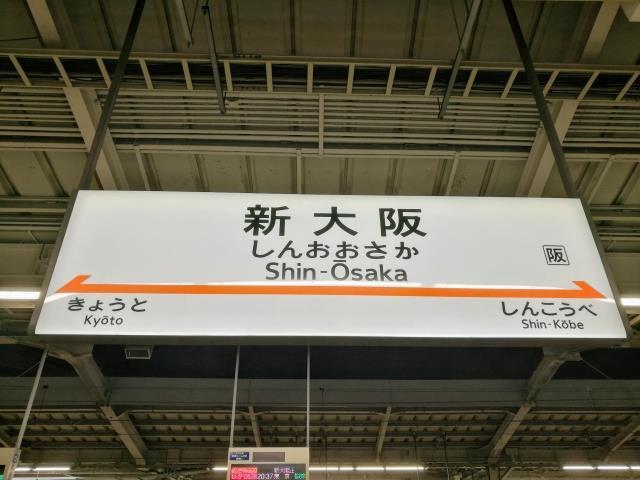 大阪市淀川区の幸福交通に行ってきた!
