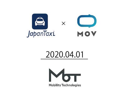 国内タクシーアプリ2社「JapanTaxi」と「MOV」が統合で「MoT」になるとどうなる?