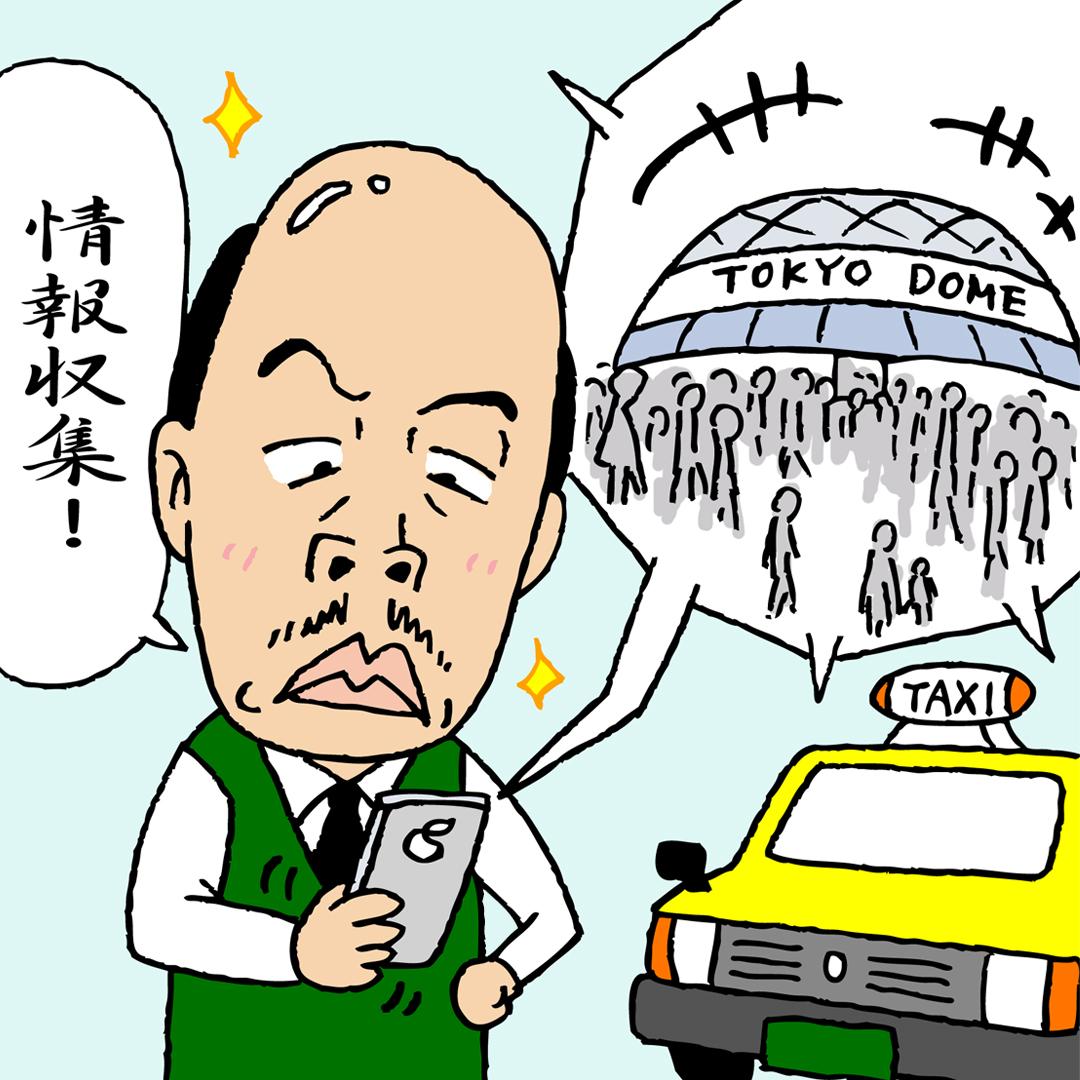 稼ぐ!タクシードライバーたちが売上をあげるために行った努力や工夫!みんなの本音