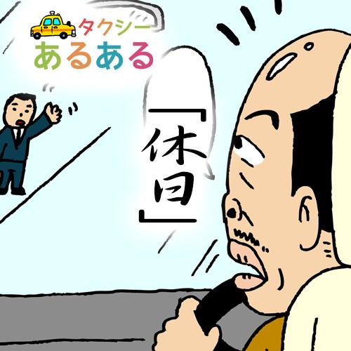 おもしろ!「タクシーあるある」第六話:休日