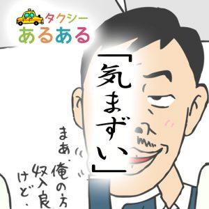 【5月に比べ回復傾向】東京交通新聞 より(2020年7月27日抜粋)