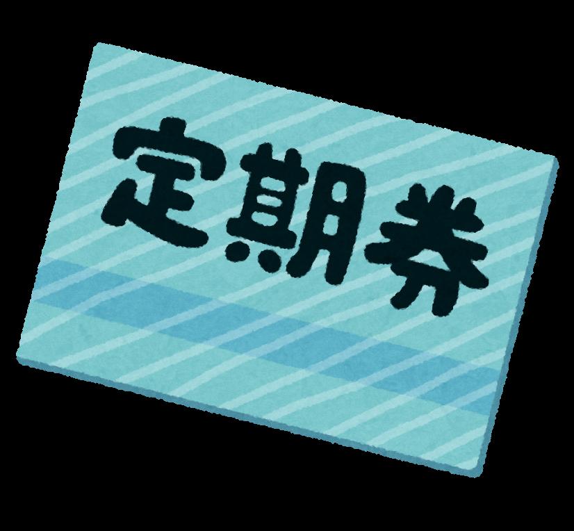タクシーに回数券・定期券導入へ みんなの声は?朝日新聞