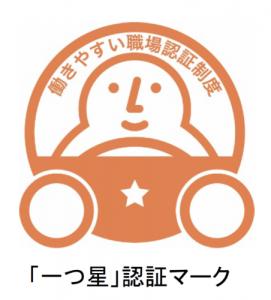 タクシー事業の「働きやすい職場認証制度」がスタート!